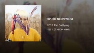 네온세상 NEON World