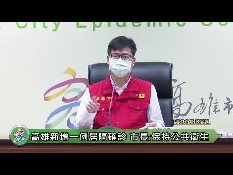 高雄新增一例居隔確診 陳其邁籲保持良好公共衛生習慣阻斷社區傳播