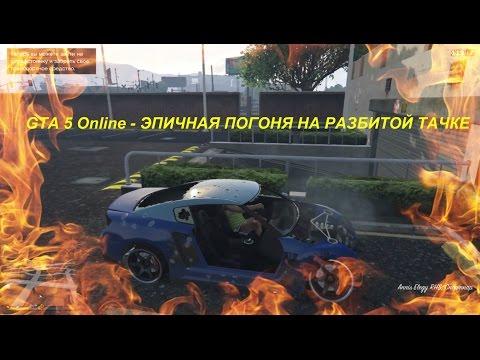 GTA 5 Online - ЭПИЧНАЯ ПОГОНЯ НА РАЗБИТОЙ ТАЧКЕ