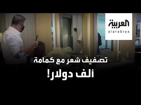 العرب اليوم - شاهد: صالون أميركي شهير يصفف الشعر بهذا المبلغ!