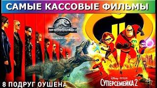 Лучшие КАССОВЫЕ фильмы ИЮНЯ 2018 - ТОП5