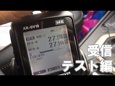 AOR DV10 HF vs Kenwood TH-74e - Youtube Download