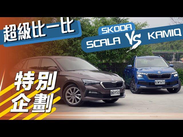 【超級比一比#4】Skoda Scala V.S Kamiq 一個底盤兩種感受 聰明的掀背和休旅怎麼選?【7Car小七車觀點】
