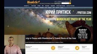 Юрий Притиск о конкурсе Wanderlust Photo of the Year. Deadline 30.11.2019