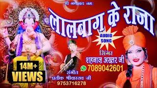 2018 Super Duper Hit Song    Lalbag  Ke Raja     shahnaaz Akhtar New Ganpati Bhajan.