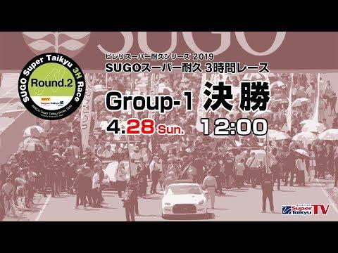 スーパー耐久 第2線SUGO S耐 決勝Group-1