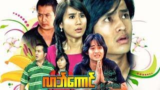 myanmar new movies 2018 myint myat - TH-Clip