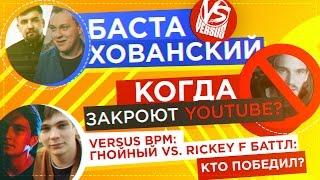МС ХОВАНСКИЙ versus БАСТА, Гнойный баттл с Rickey F, YouTube закроют?