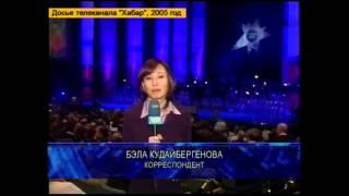 """Досье телеканала """"Хабар"""", 2005 год: Именная звезда Розы Рымбаевой на Аллее звезд в Москве."""