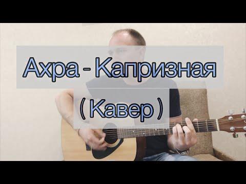 Песни на гитаре. Ахра - Капризная ( Кавер)