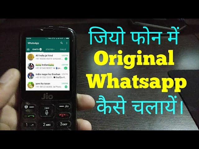 Jio Phone Me Whatsapp Kaise Chalaye [100% Working-Best Trick
