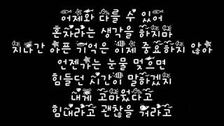 닥터스 Doctors OST Part 2 윤하 Younha Sunflower 가사 Lyrics
