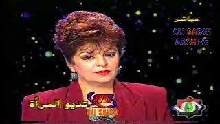 تلفزيون العراق / ستوديو المرأة / حنان عبد اللطيف