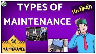 Types of Maintenance in hindi || Preventive Maintenance || Breakdown Maintenance ||