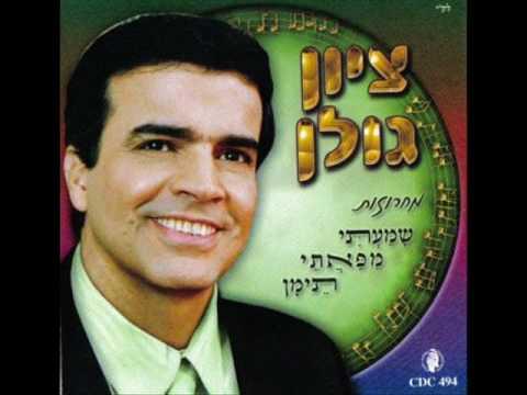 Zion Golan- Shajani Barik Alkibla+Sharad Man'ami