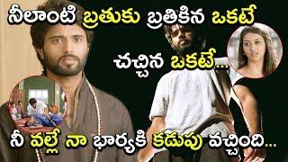 నీ వల్లే నా భార్యకి కడుపు వచ్చింది...నీలాంటి బ్రతుకు బ్రతికిన ...Latest Telugu Movie Scenes