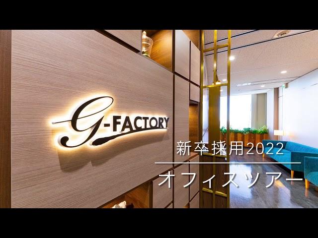 G-FACTORY株式会社 2022年新卒採用 オフィスツアー
