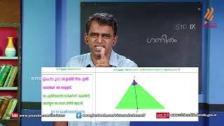 Standard 9   Mathematics   Class – 07