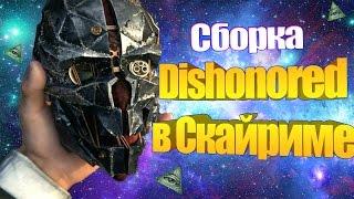 """""""Dishonored в Скайриме"""" - Сборка модов"""