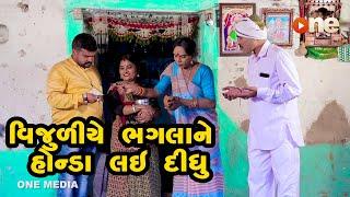 VIjuliye Bhaglane Honda Lai Didhu  |  Gujarati Comedy | One Media | 2020