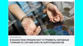 В КАЗАХСТАНЕ ПРЕДЛАГАЮТ УСТРАИВАТЬ НАРОДНЫЕ ГУЛЯНИЯ ПО СЛУЧАЮ АРЕСТА КОРРУПЦИОНЕРОВ