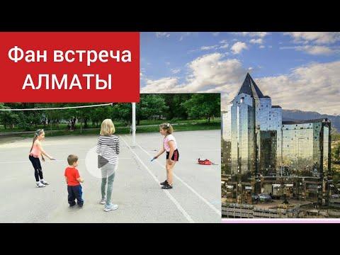 Фан встреча Алматы 26 мая школа 78