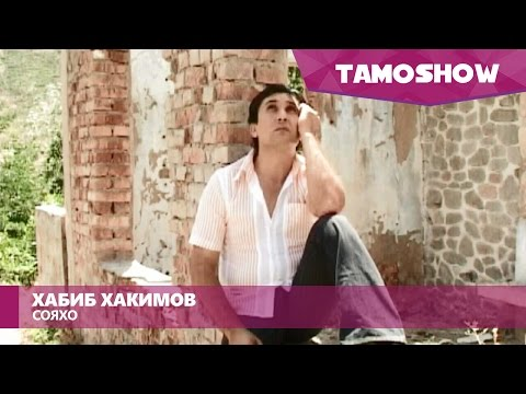 Хабиб Хакимов - Сояхо (Клипхои Точики 2017)