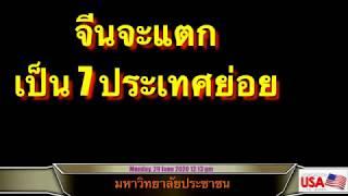 รวมคลิปประจำวัน 29 มิถุนายน 2563 โดย  ดร. เพียงดิน รักไทย มหาวิทยาลัยประชาชน