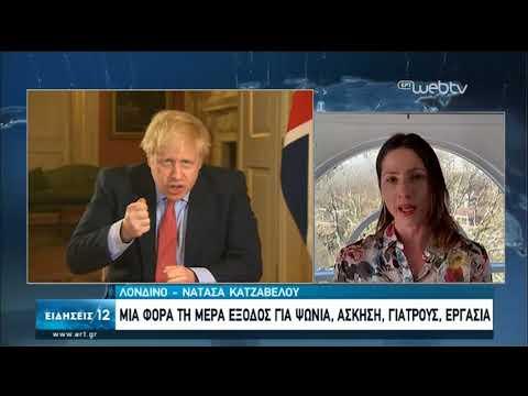 Αυστηρότερα μέτρα ανακοίνωσε ο Μ. Τζόνσον | 24/03/2020 | ΕΡΤ