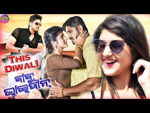 Babu Bhaijan || Odia New Upcoming Movie || Arindam & Shivani || This Diwali