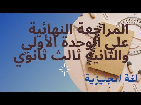 talb online طالب اون لاين اقوي مراجعة للثالث الثانوي للوحدة الاولي والثانية مستر/ محمد الشريف