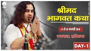 SHRIMAD BHAGWAT KATHA || Day -1 || KARNAL HARYANA ||