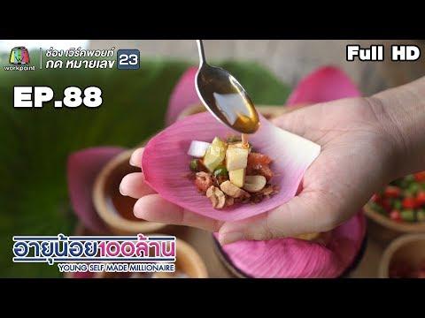 อายุน้อย ร้อยล้าน | EP.88 | ลุงอเนกขนมหวานเมืองเพ็ชร์ เมนูเงินล้านท้าพิสูจน์ Red Lotus Cafe