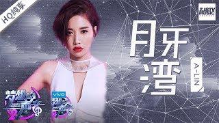 [ 纯享版 ]  黄丽玲A-Lin《月牙湾》《梦想的声音2》EP.4 20171124 /浙江卫视官方HD/