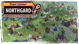 Стрим Northgard: сетевая баталия на шестерых