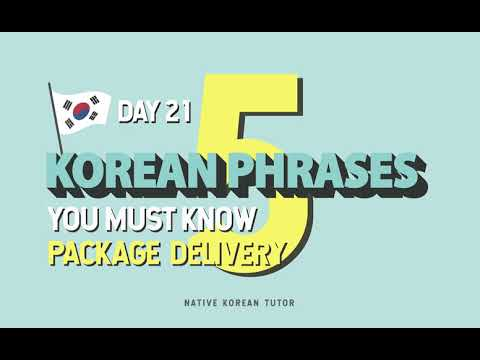 Day 21 | Package, delivery | 5 Korean phrases you must know | 30 day challenge