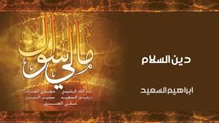 اغاني حصرية نشيد ¦¦ دين السلام - ابراهيم السعيد ¦¦ من البوم مالي سواك تحميل MP3