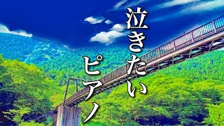 【Working BGM】 Beautiful piano songs, a bit sad, sometimes sad healing music