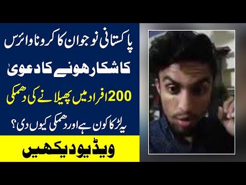 کرونا سے متاثر پاکستانی نوجوان کی دو سو افراد میں وائرس پھیلانے کی دھمکی