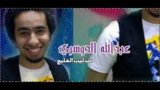 حاول تذكرني..عبد الله الدوسري.wmv تحميل MP3