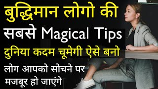 Highly Intelligent People Have These Traits | Best Inspirational Quotes | Motivational Videos Hindi