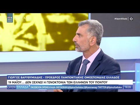 Ο πρόεδρος της ΠΟΕ Γιώργος Βαρυθυμιάδης μίλησε στον τηλεοπτικό σταθμό OPEN TV για την φετινή επέτειο της Γενοκτονίας των Ελλήνων του Πόντου
