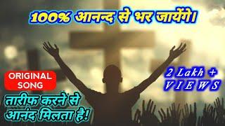 Tareef Karne Se - With Lyrics ll Singer- Emanuel   - YouTube