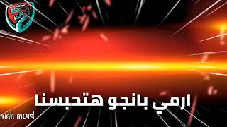 حالات واتس جديده / مهرجان ارمي بانجو شواحه و تانجو تحميل MP3