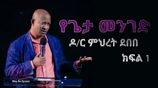 Ethiopia - የጌታ መንገድ በዶ/ር ምህረት - ክፍል 1| The Way of The Lord - Amazing Teaching by Dr Mehret Debebe