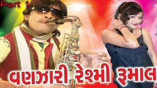 New Gujarati Non-Stop Dj Songs 2016   Vanzari Reshmi Rumal Video Songs Part 1