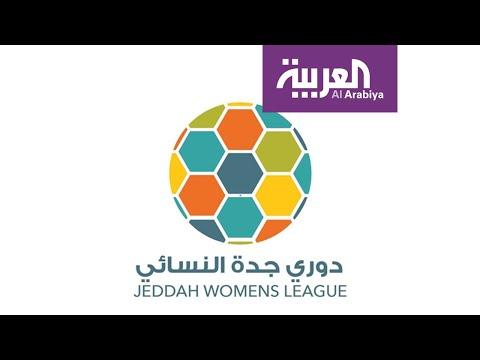 العرب اليوم - شاهد: الفيفا تحتفي بأول دوري لكرة القدم النسائية في السعودية