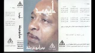 Bahr Abou Gresha - Shagr El Lamon / بحر ابو جريشة - شجر الليمون