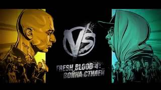 VERSUS Fresh Blood 4: Смоки Мо - Трек моей команды
