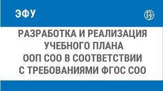 Разработка и реализация учебного плана ООП СОО в соответствии с требованиями ФГОС СОО